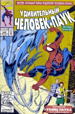 Комикс удивительный человек паук 368