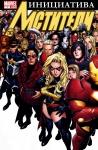 Обложка комикса Мстители: Инициатива №1