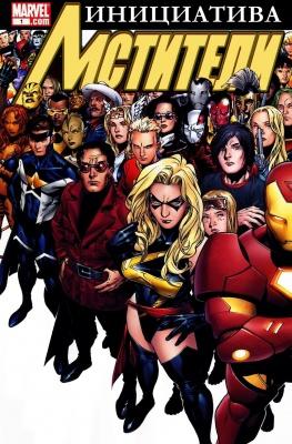 Серия комиксов Мстители: Инициатива