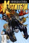 Обложка комикса Мстители: Инициатива №2