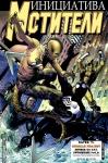Обложка комикса Мстители: Инициатива №3