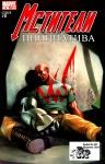 Обложка комикса Мстители: Инициатива №6