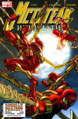 Серия комиксов Мстители: Инициатива №7