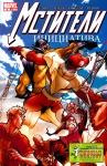 Обложка комикса Мстители: Инициатива №8