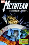 Обложка комикса Мстители: Инициатива №9