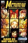 Обложка комикса Мстители: Инициатива №10