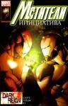 Обложка комикса Мстители: Инициатива №12