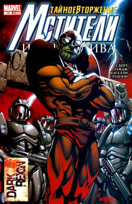 Серия комиксов Мстители: Инициатива №14