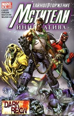 Серия комиксов Мстители: Инициатива №16