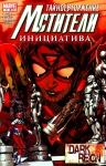 Обложка комикса Мстители: Инициатива №17