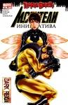 Обложка комикса Мстители: Инициатива №20