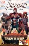Мстители: Инициатива №26