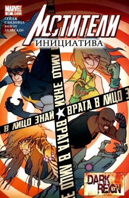 Серия комиксов Мстители: Инициатива №27