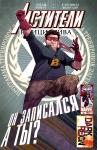 Мстители: Инициатива №28