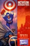 Мстители: Инициатива №34
