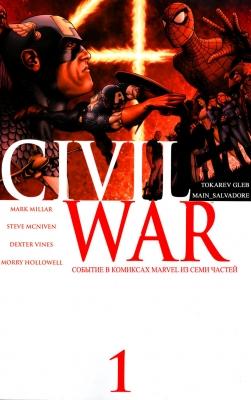 Серия комиксов Гражданская война №1