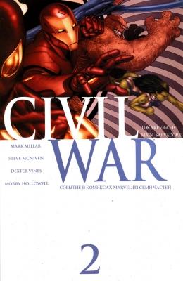 Серия комиксов Гражданская война №2