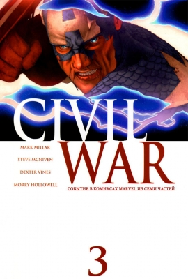 Серия комиксов Гражданская война №3