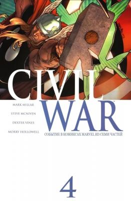 Серия комиксов Гражданская война №4
