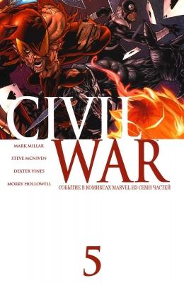 Серия комиксов Гражданская война №5