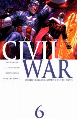 Серия комиксов Гражданская война №6