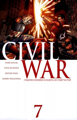 Серия комиксов Гражданская война №7
