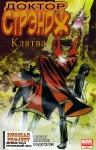 Обложка комикса Доктор Стрэндж: Клятва №2