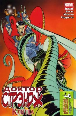 Серия комиксов Доктор Стрэндж: Клятва №4
