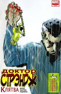 Серия комиксов Доктор Стрэндж: Клятва №5