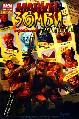 Серия комиксов Марвел Зомби против Армии Тьмы