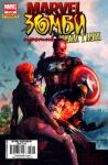 Обложка комикса Марвел Зомби против Армии Тьмы №2