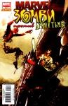 Обложка комикса Марвел Зомби против Армии Тьмы №3