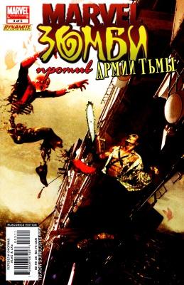 Серия комиксов Марвел Зомби против Армии Тьмы №3