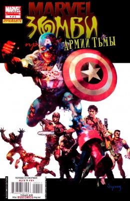Серия комиксов Марвел Зомби против Армии Тьмы №4