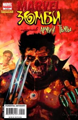 Серия комиксов Марвел Зомби против Армии Тьмы №5