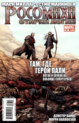 Серия комиксов Старик Логан №2