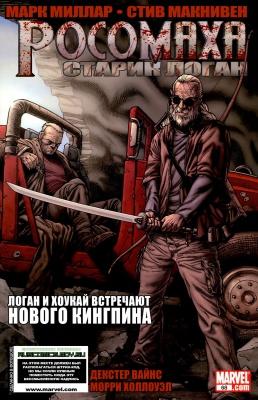Серия комиксов Старик Логан №3