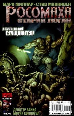 Серия комиксов Старик Логан №4