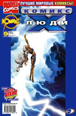 Серия комиксов Люди-Х №9