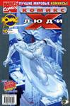 Обложка комикса Люди-Х №10