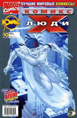 Серия комиксов Люди-Х №10
