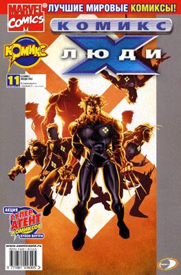 Серия комиксов Люди-Х №11
