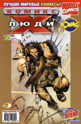 Серия комиксов Люди-Х №12