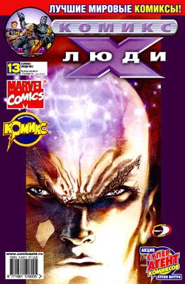 Серия комиксов Люди-Х №13