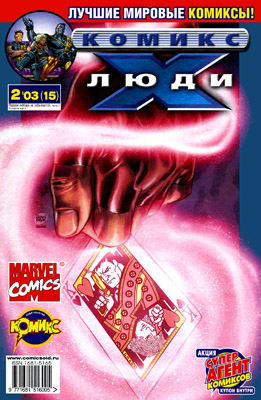 Серия комиксов Люди-Х №15