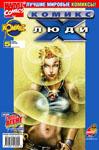 Обложка комикса Люди-Х №5