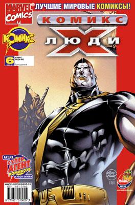 Серия комиксов Люди-Х №6