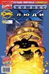 Обложка комикса Люди-Х №8
