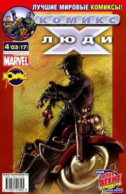 Серия комиксов Люди-Х №17