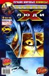 Обложка комикса Люди-Х №18
